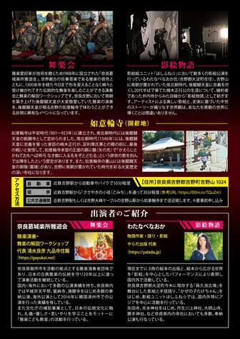 11月10日 如意輪寺イベント②.jpg