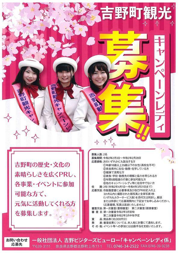 キャンペーンレディ募集_page-0001.jpg