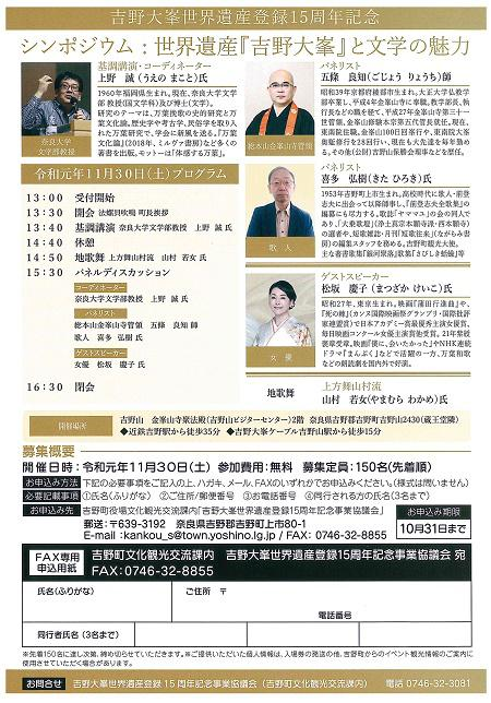 吉野大峯世界遺産登録15周年記念シンポジウム裏.jpg