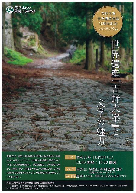 吉野大峯世界遺産登録15周年記念シンポジウム表.jpg