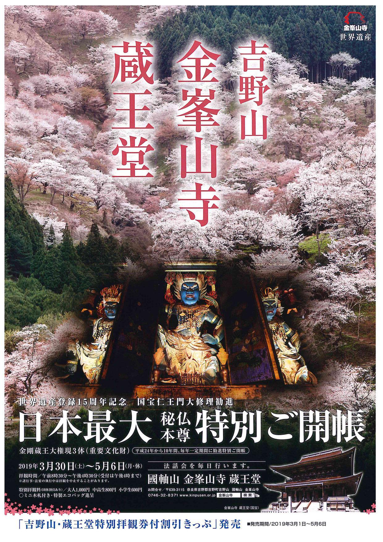 http://yoshino-kankou.jp/upload/gokaicho_omote.jpg
