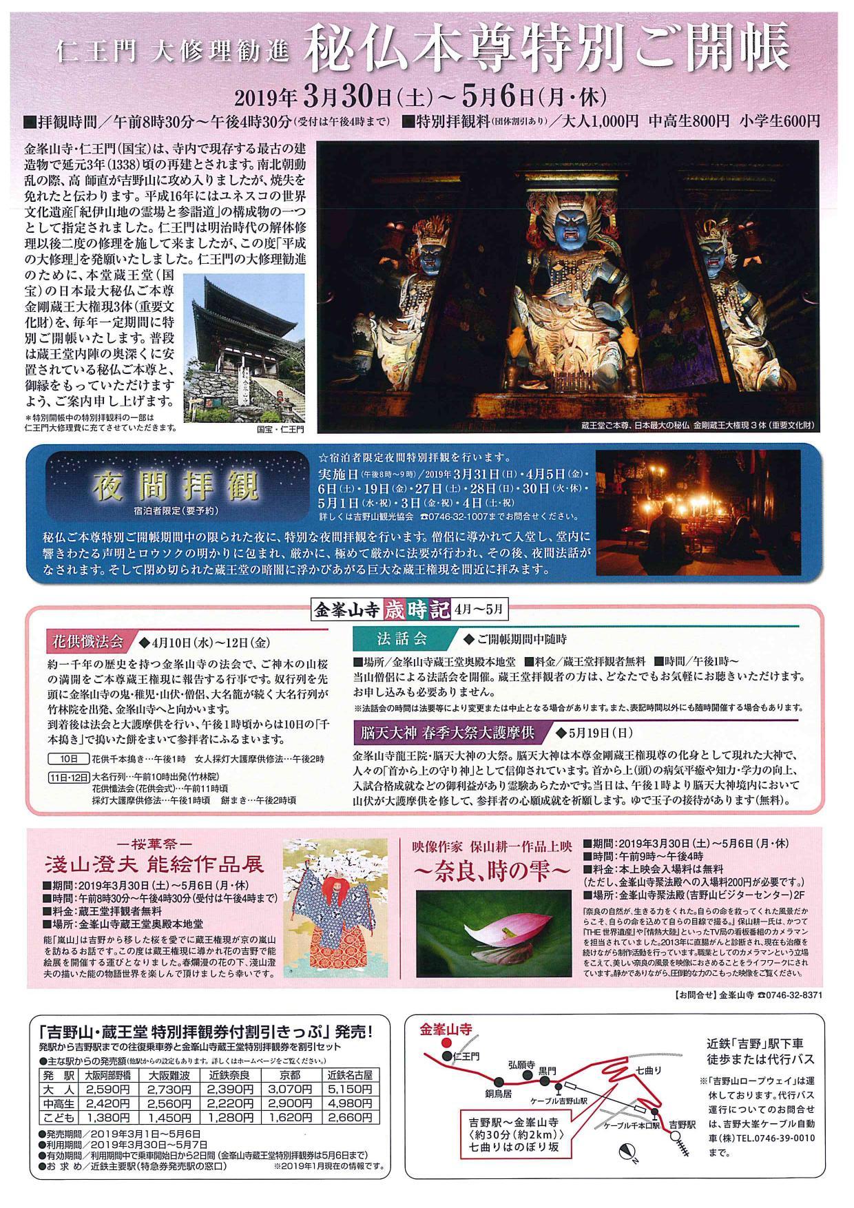 http://yoshino-kankou.jp/upload/gokaicho_ura.jpg