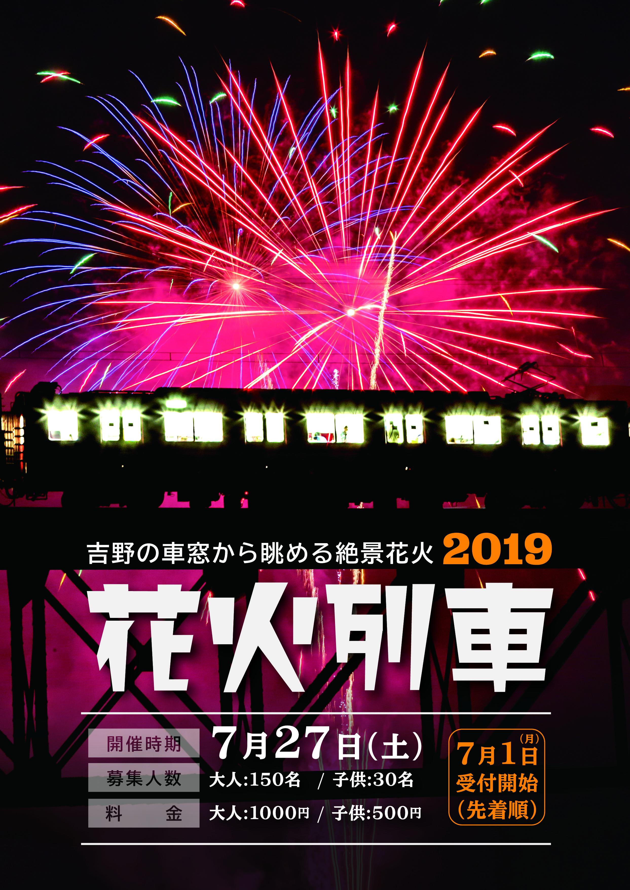 吉野川花火列車2019