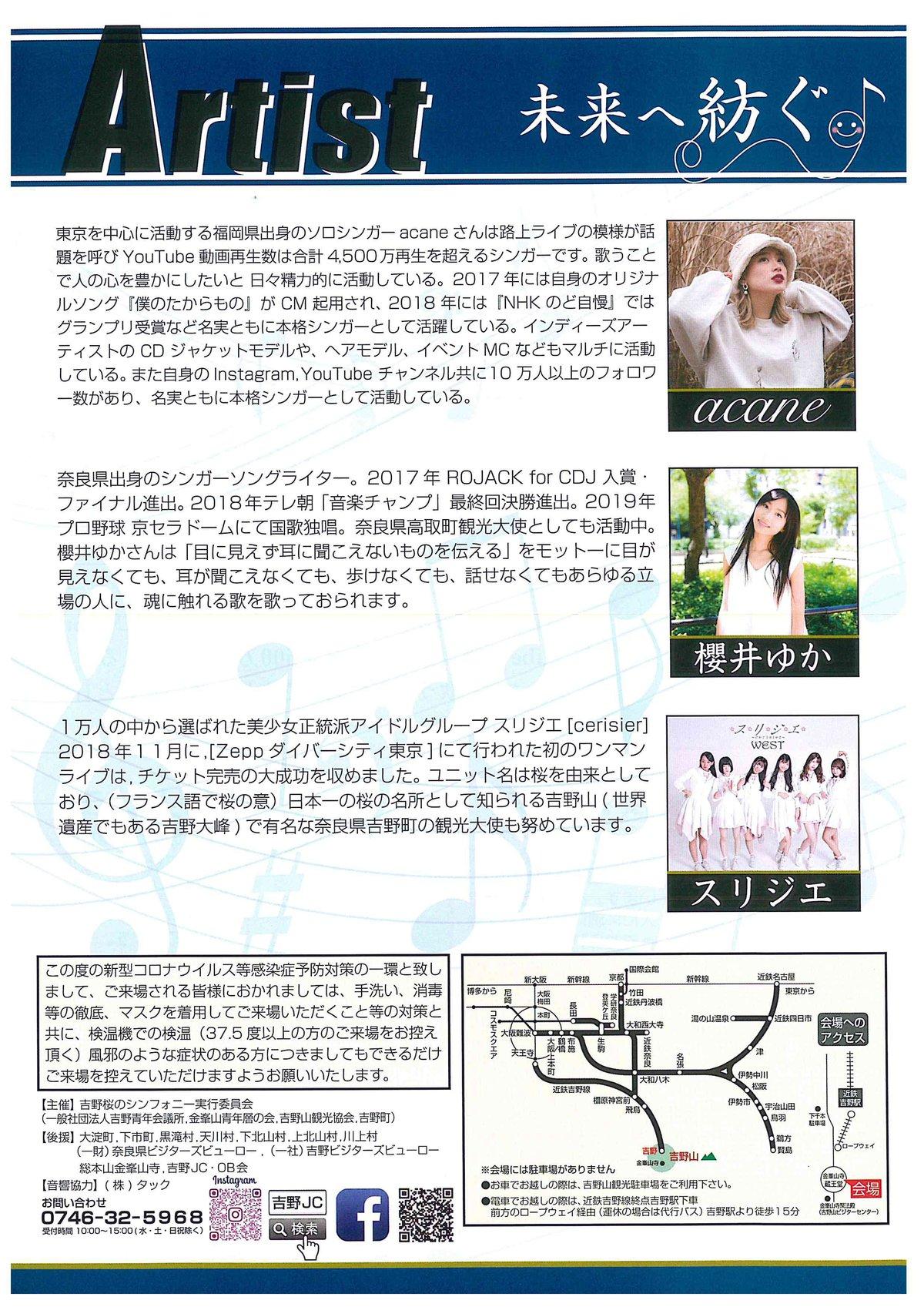 桜のシンフォニー_ウラ.jpg