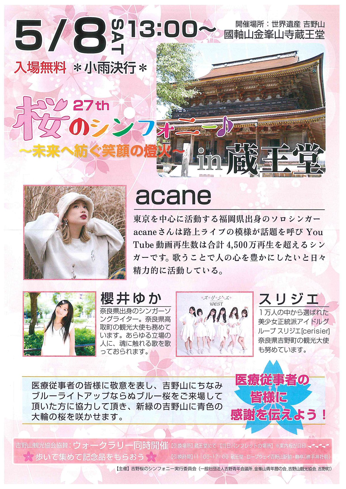 桜のシンフォニー_オモテ.jpg