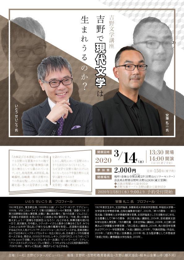 <延期になりました>【吉野文学講座】―吉野で現代文学は生まれうるのか?―