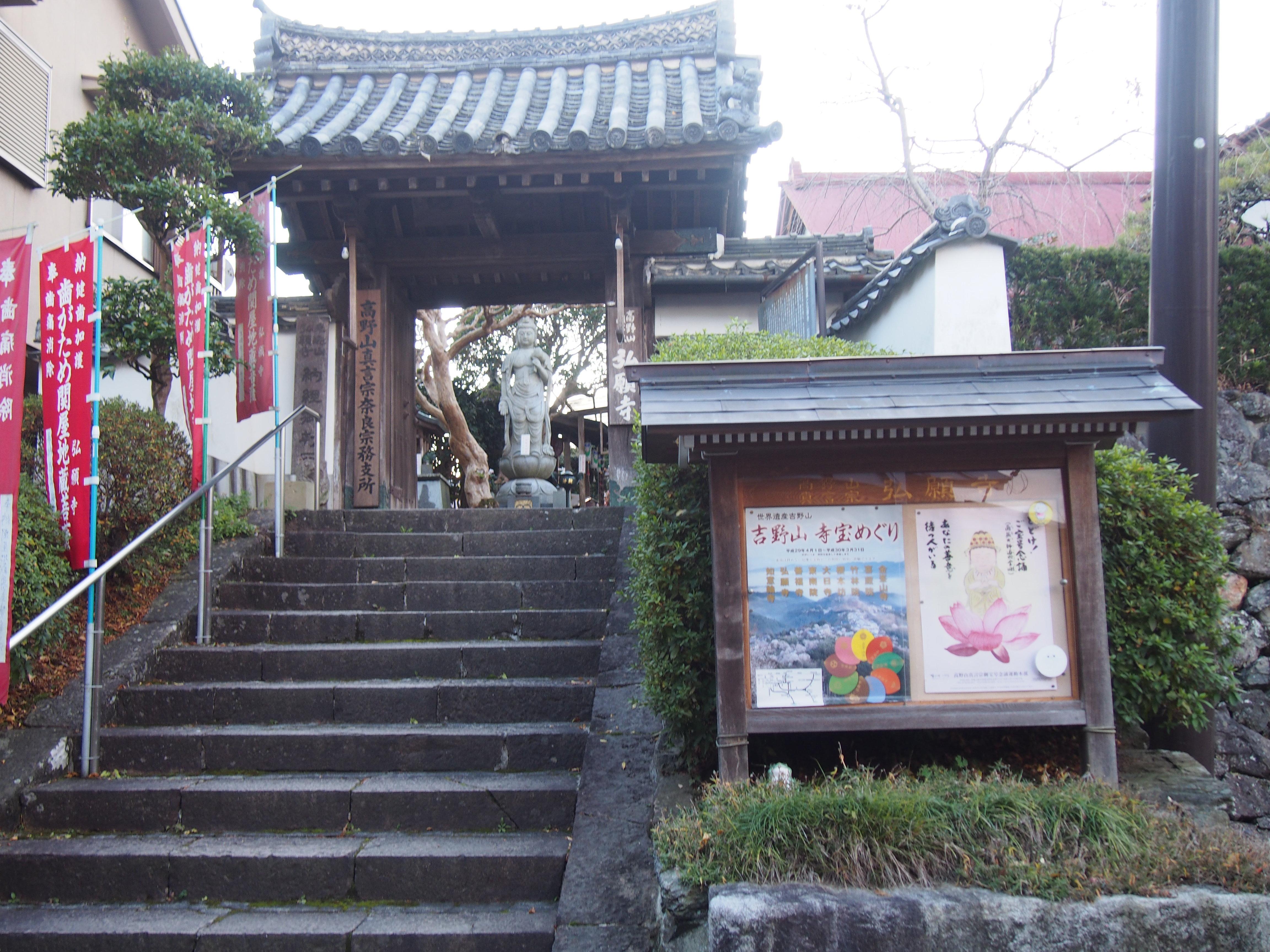 世界遺産 奈良・吉野山 お寺でトラ柄のご朱印帳をつくろう~吉野の弘願寺で手作り体験~