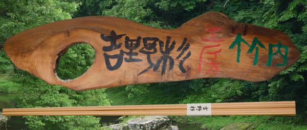 竹内製箸所
