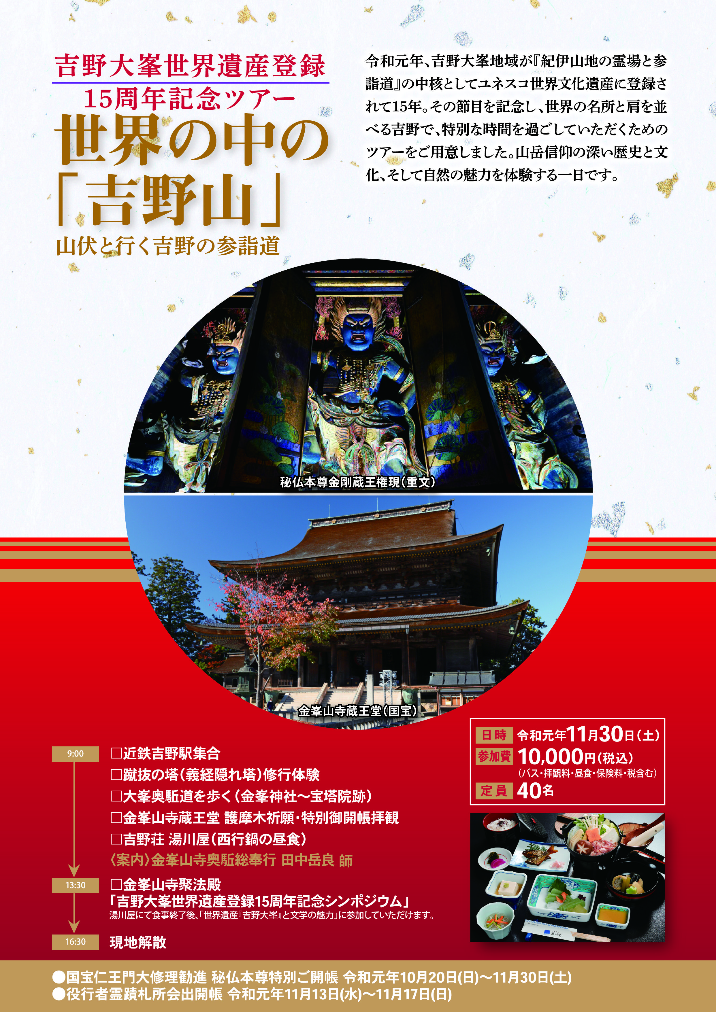 吉野大峯世界遺産登録15周年記念ツアー「世界の中の『吉野山』 山伏と行く吉野の参詣道」