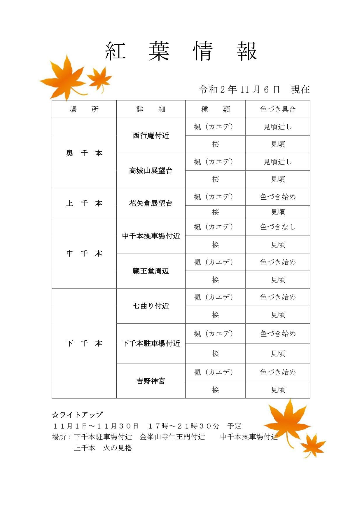11月6日_page-0001.jpg