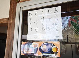 花矢倉展望台 子守茶屋