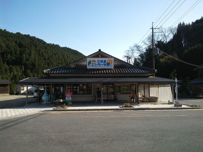 吉野見附三茶屋